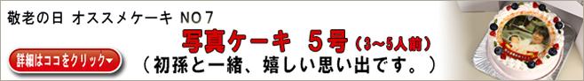 敬老の日 オススメケーキ NO7