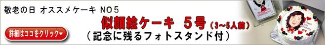 敬老の日 オススメケーキ NO3